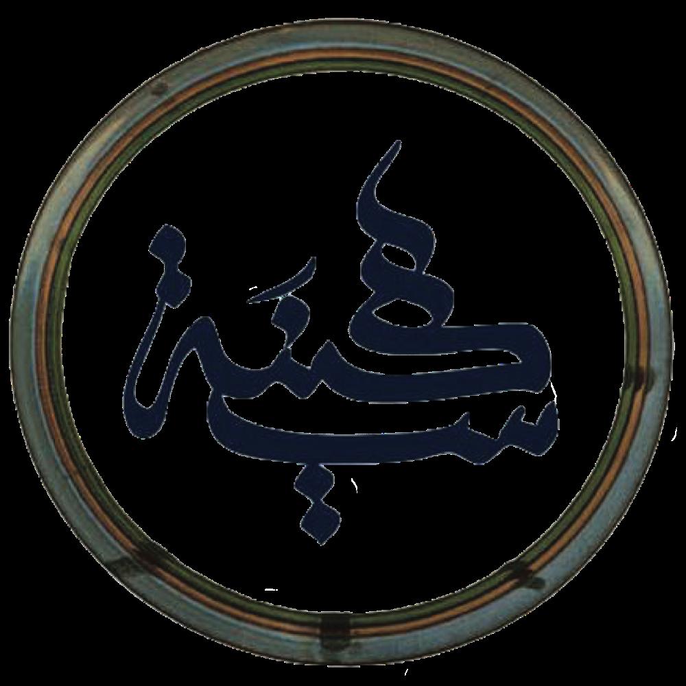 Sakinah Circle